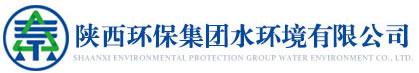 陕西环保集团水乐天堂娱乐在线有限公司,陕西水乐天堂娱乐在线有限公司
