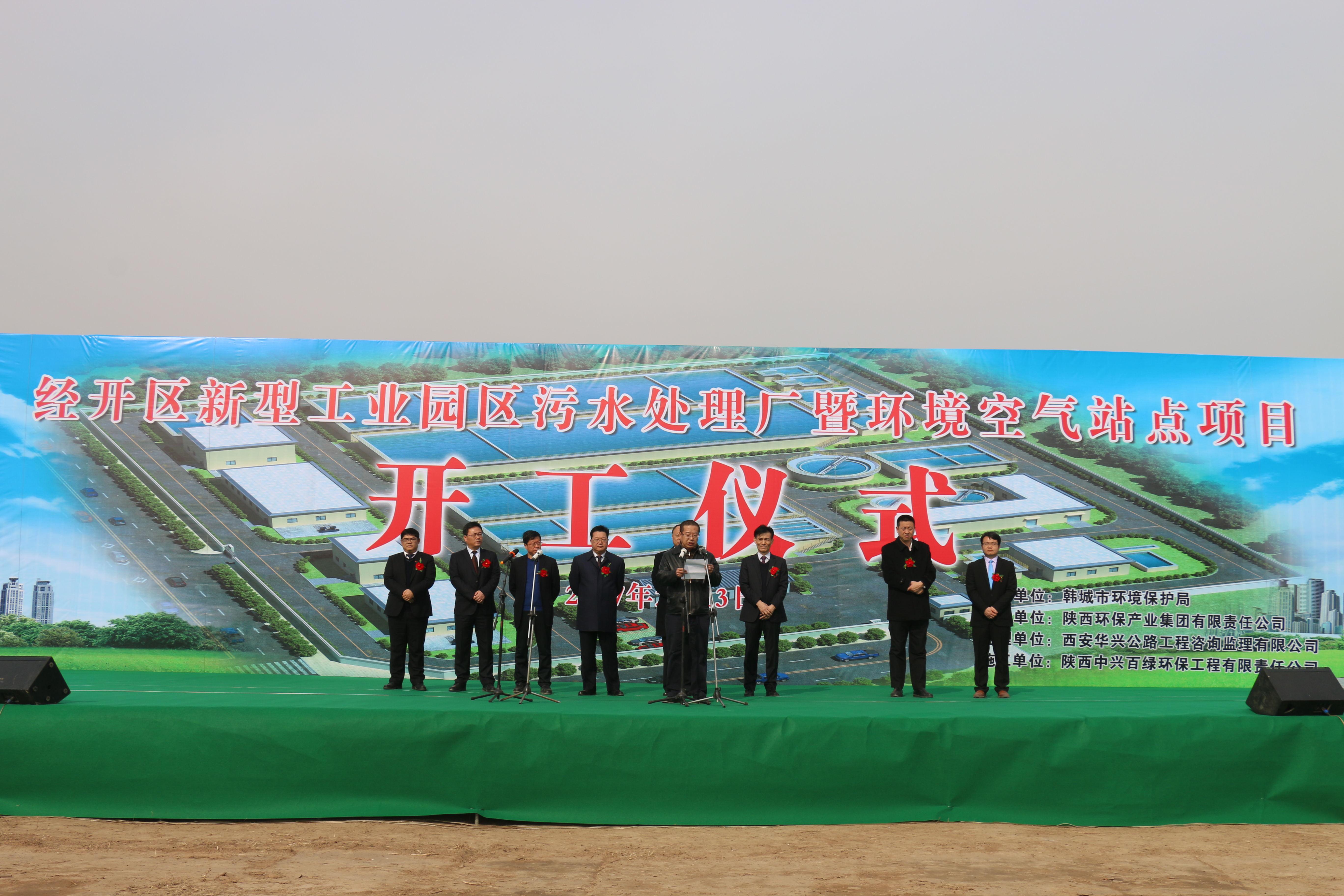 公司经开区污水处理厂暨乐天堂娱乐在线空气站点项目开工