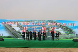 公司经开区污水处理厂暨环境空气站点项目开工