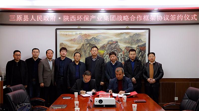 陕西环保集团与三原县政府签订战略合作框架协议