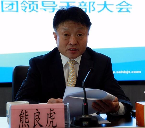 陕西环保集团召开领导干部大会