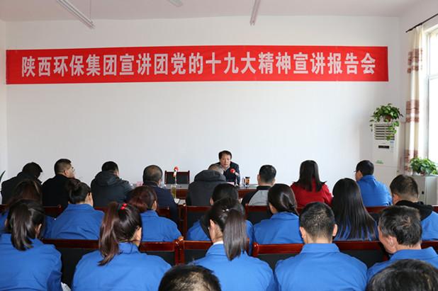 集团公司领导到水乐天堂娱乐在线公司大荔污水处理厂宣讲十九大精神