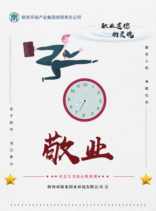 陕西环保集团社会主义核心价值观宣传海报原创设计作品展播