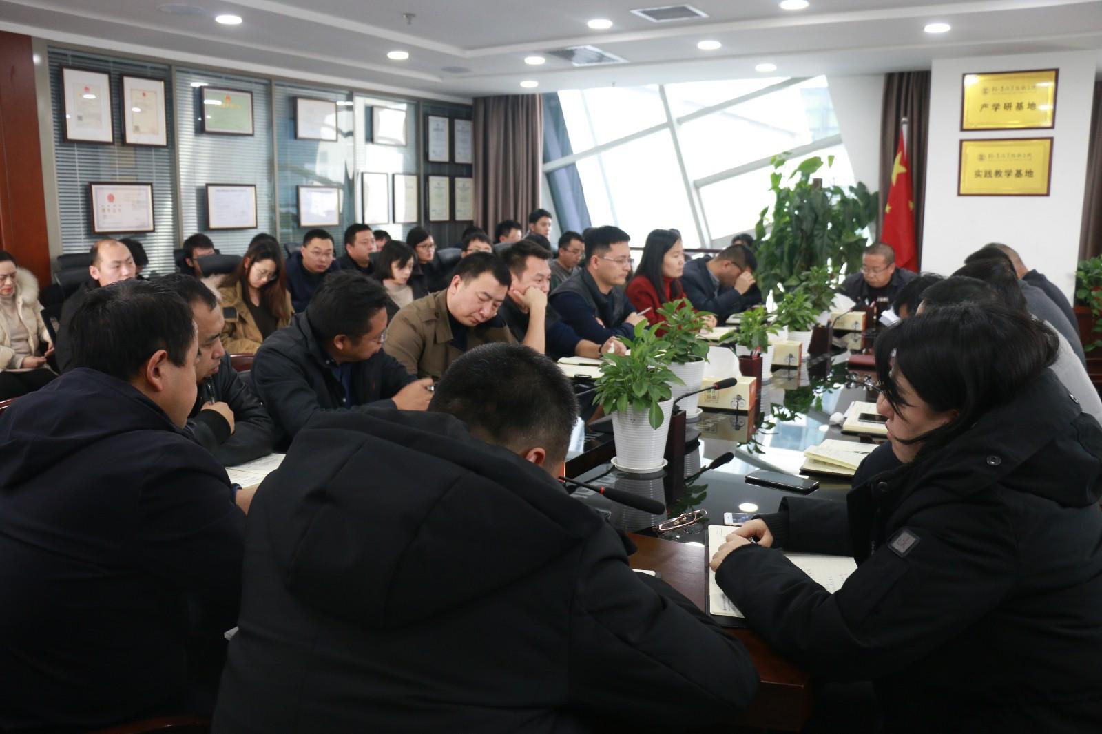 水bwin下载地址公司召开违规收送礼金问题专项整治工作专题会议