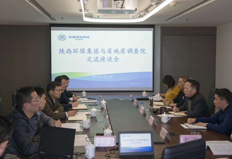 陕西环保集团与省地调院、陕西高博市政工程公司座谈交流|顾峰出席