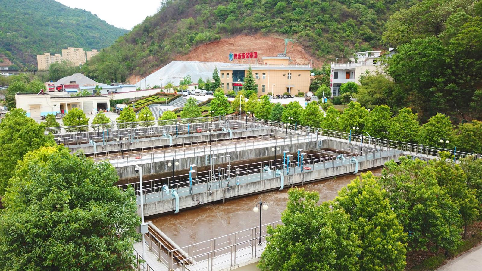 商洛市镇安县污水处理厂项