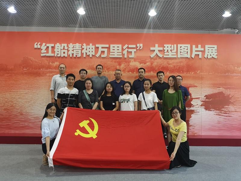 """水乐天堂娱乐在线公司组织参观""""红船精神万里行""""大型图片展"""