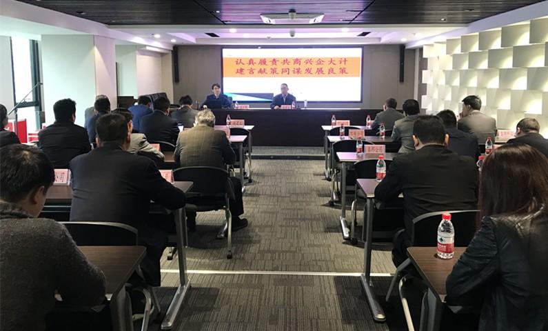 陕西环保集团召开职工代表培训会