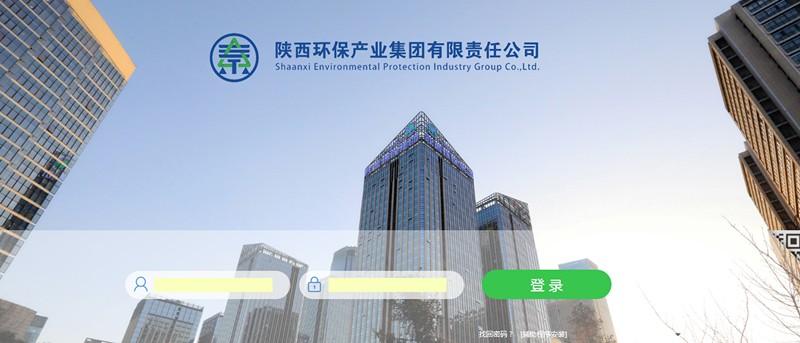陕西环保集团无纸化办公系统正式启用