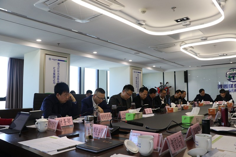 陕西环保集团召开季度经济运行分析会