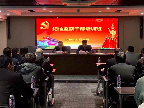 陕西环保集团举办纪检监察干部培训班