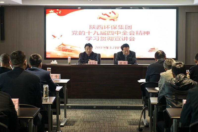 陕西环保集团举办党的十九届四中全会精神宣讲报告会
