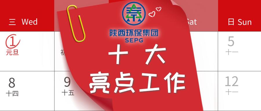 重磅|陕西环保集团2019年度十大亮点工作震撼发布