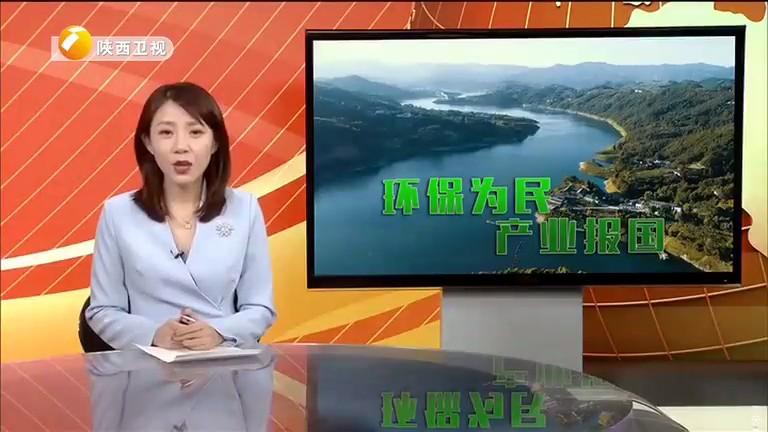 陕西卫视《美丽三秦》栏目聚焦陕西环保集团