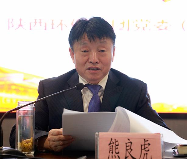 陕西环保集团召开党委(扩大)会