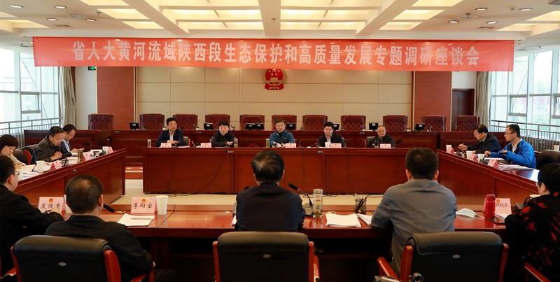 熊良虎出席省人大黄河流域陕西段生态保护和高质量发展专题调研座谈会