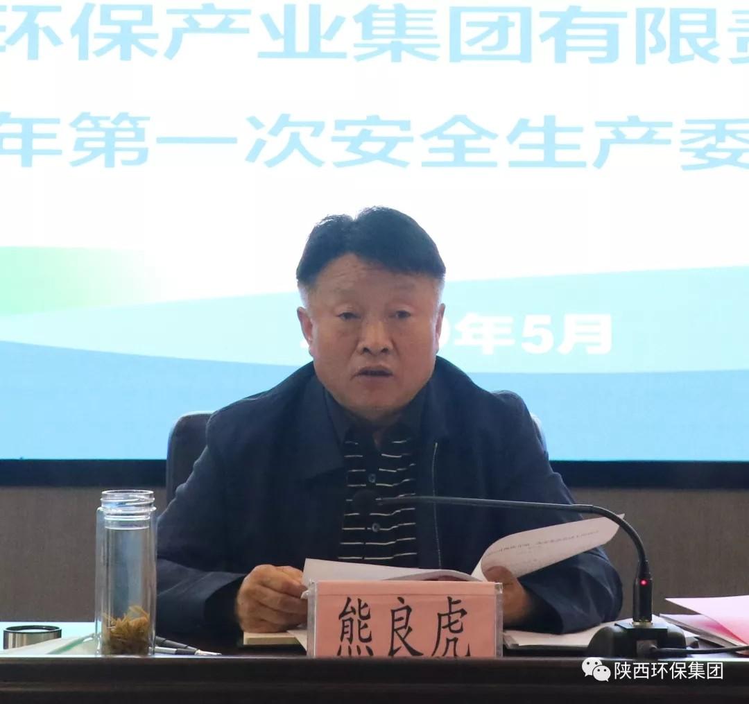 陕西环保集团召开2020年第一次安委会会议