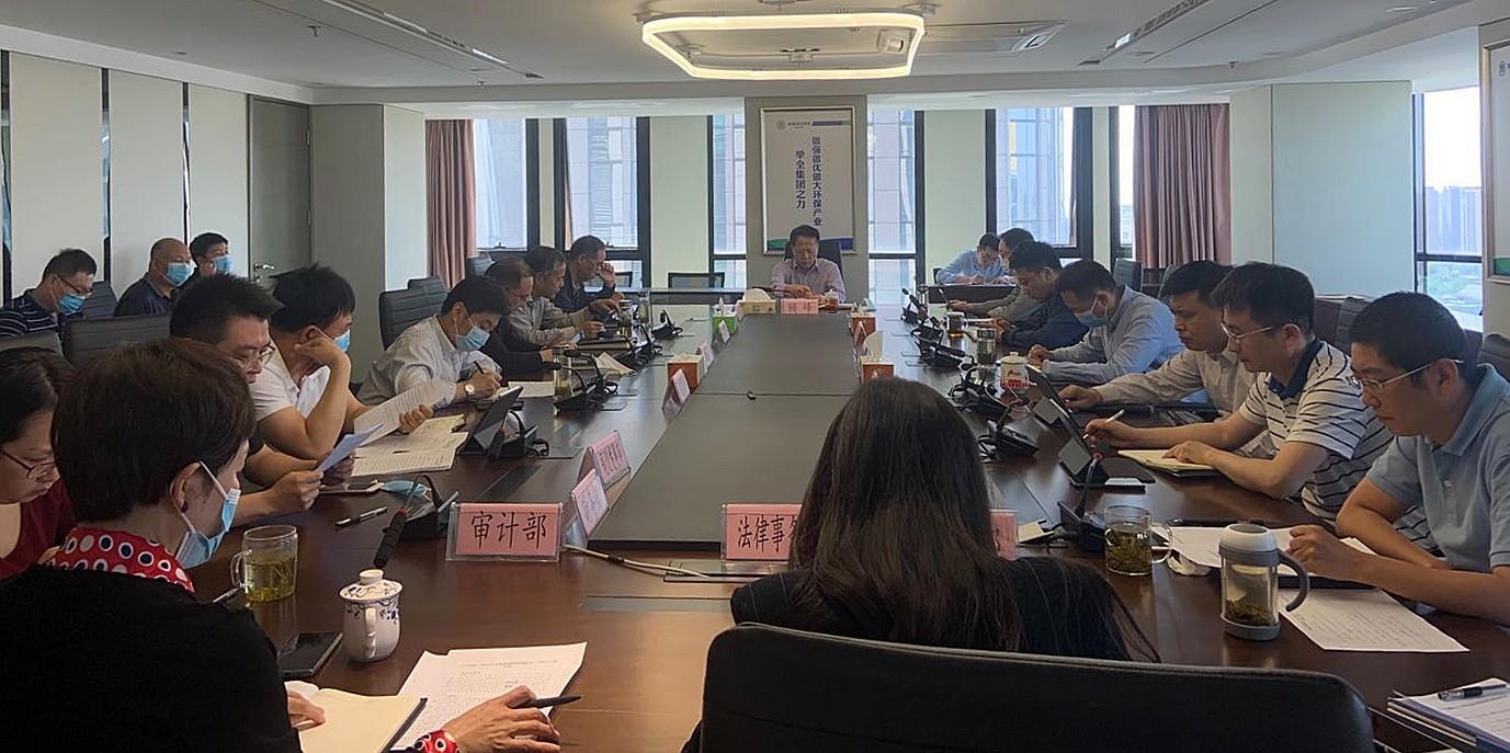 陕西环保集团召开2020年第2次总经理办公会