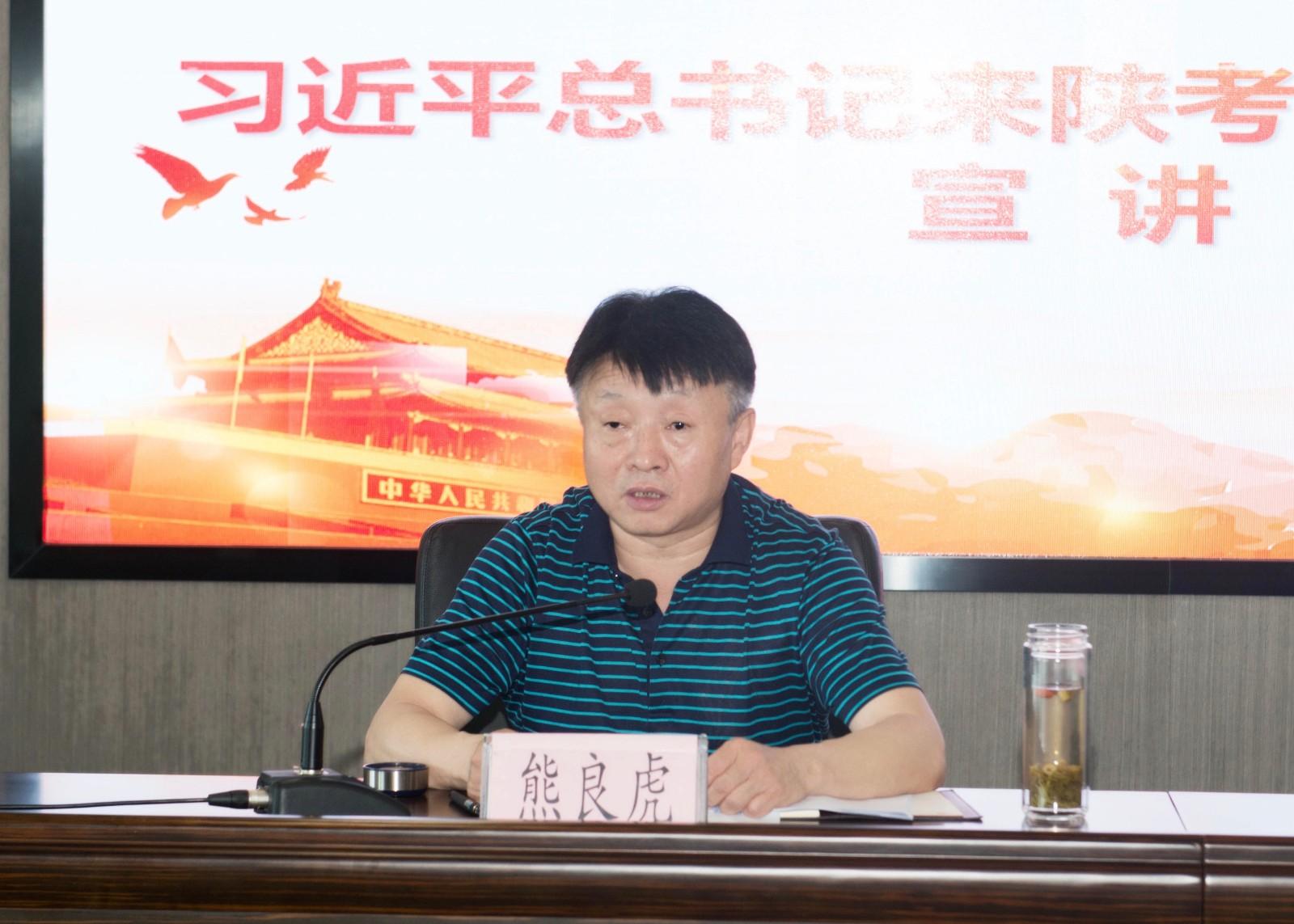 陕西环保集团召开习近平总书记来陕考察重要讲话精神宣讲会