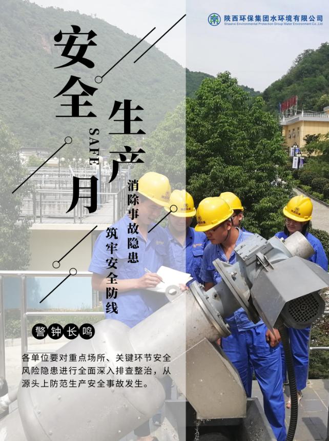 """水bwin下载地址公司2020年""""安全生产月""""活动拉开帷幕"""