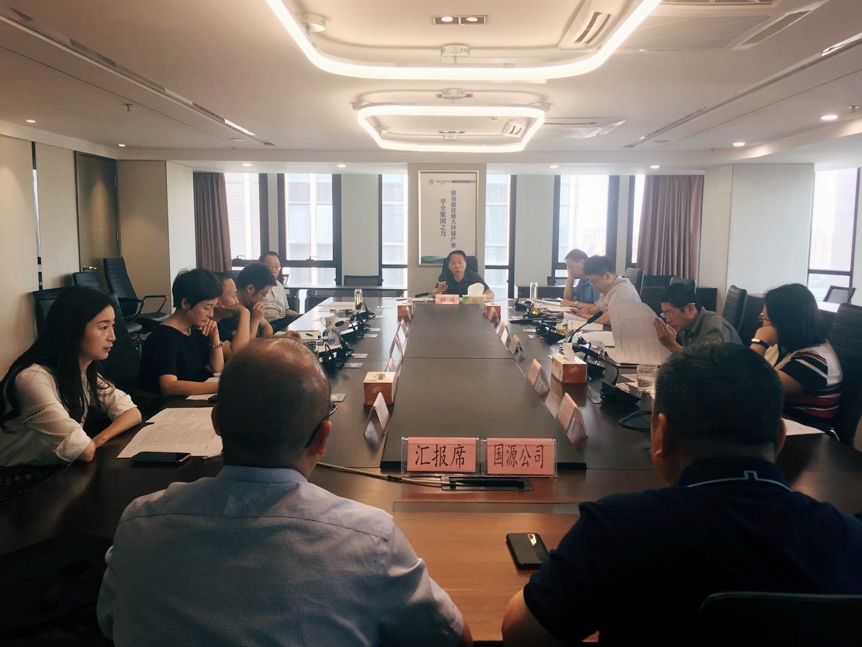 陕西环保集团召开审计报告问题整改工作专题会议