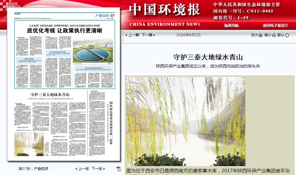 中国乐天堂娱乐在线报:守护三秦大地绿水青山——陕西环保集团成立以来,成为陕西污染防治的排头兵