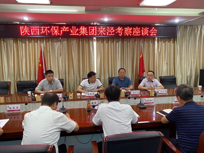 陕西环保集团与泾阳县政府交流座谈