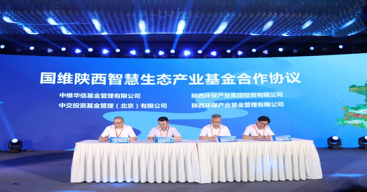 顾峰出席陕西省黄河流域生态保护和高质量发展暨院士论坛