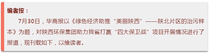 华商报|陕西环保集团:陕北片区的治污样本