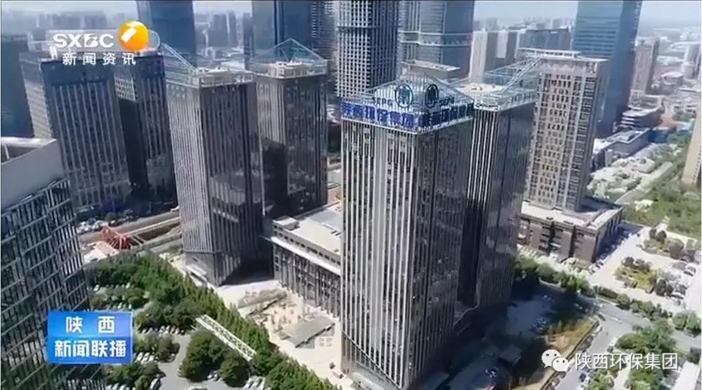 陕西新闻联播:陕西环保集团 抓机遇 破难题 助力我省打贏污染防治攻坚战